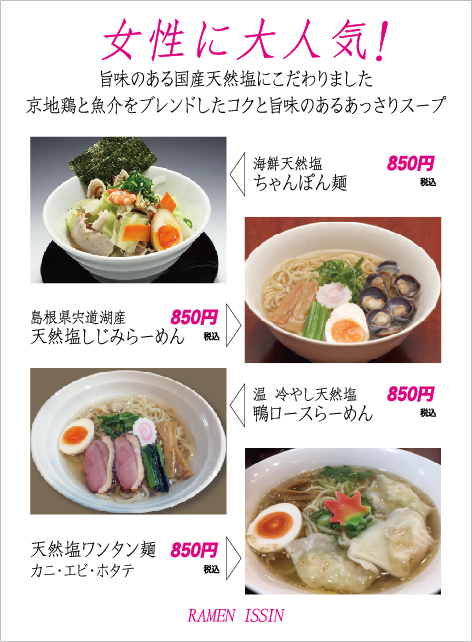 JR茨木のラーメン・つけ麺「自家製麺・らーめん屋一心」女性に人気のラーメン