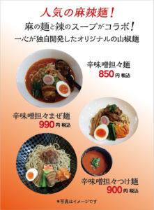 JR茨木のラーメン・つけ麺「自家製麺・らーめん屋一心」麻辣麺