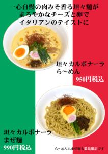 JR茨木のラーメン・つけ麺「自家製麺・らーめん屋一心」坦々カルボナーララーメン・坦々カルボナーラまぜ麺