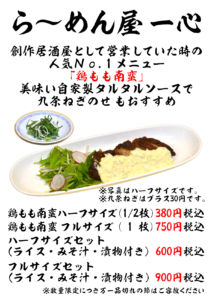 JR茨木のラーメン・つけ麺「自家製麺・らーめん屋一心」鶏もも南蛮