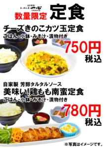 JR茨木のラーメン・つけ麺「自家製麺・らーめん屋一心」チーズきのこかつ玉子とじ定食・鶏もも南蛮定食