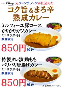 JR茨木のラーメン・つけ麺「自家製麺・らーめん屋一心」カツカレー・から揚げカレー