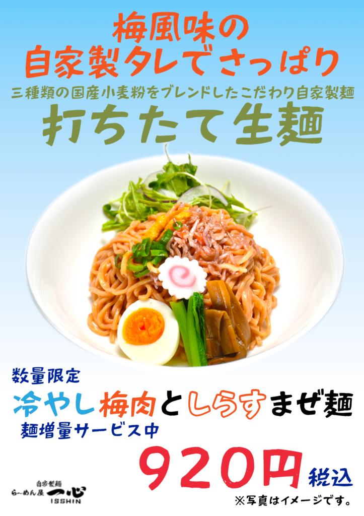 JR茨木のラーメン・つけ麺「自家製麺・らーめん屋一心」冷やし梅肉としらすまぜ麺
